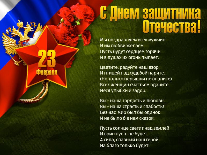 Поздравление с 23 февраля в стихах официальные